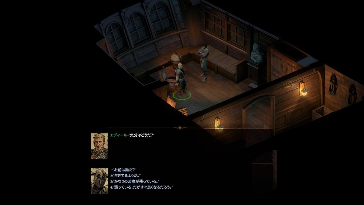 f:id:teru_gamer:20200724142929j:plain
