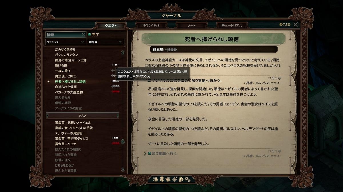 f:id:teru_gamer:20200724145216j:plain