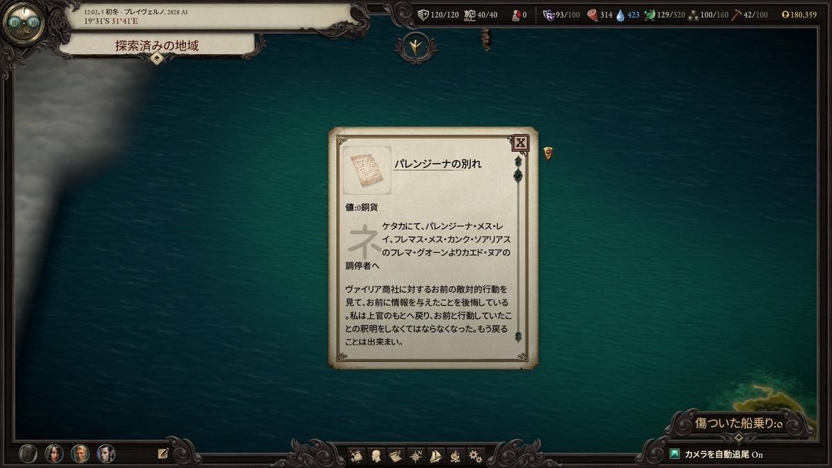 f:id:teru_gamer:20200724145523j:plain