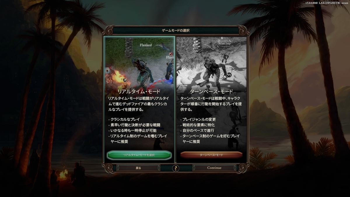 f:id:teru_gamer:20200724145746j:plain