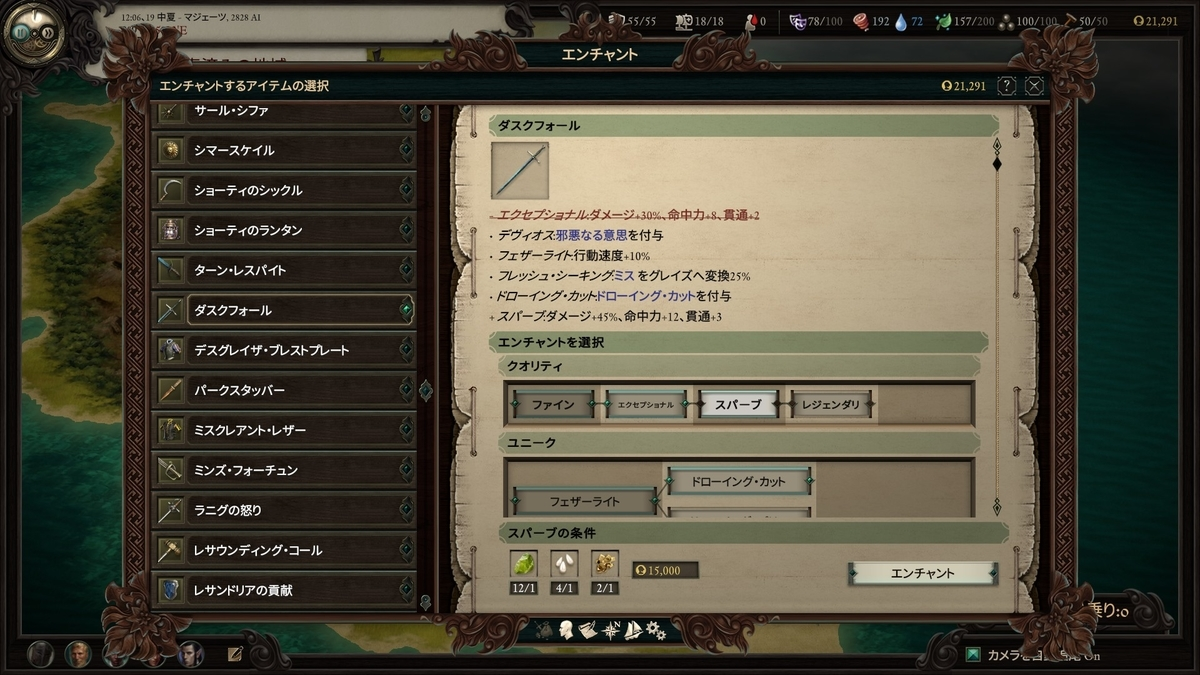 f:id:teru_gamer:20200724151656j:plain