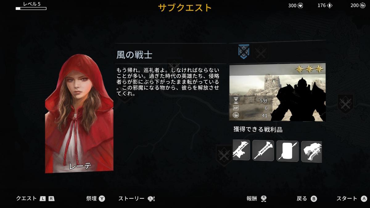 f:id:teru_gamer:20200728222937j:plain