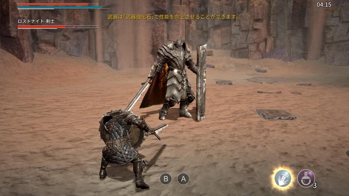 f:id:teru_gamer:20200728223415j:plain