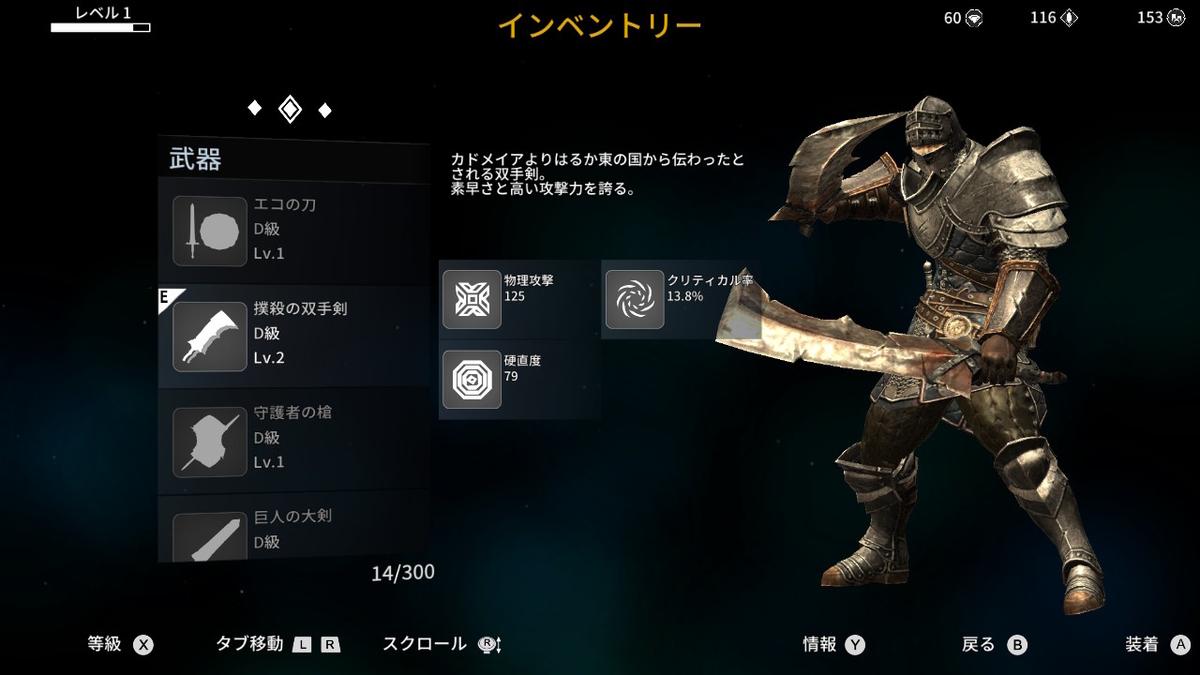 f:id:teru_gamer:20200728224639j:plain