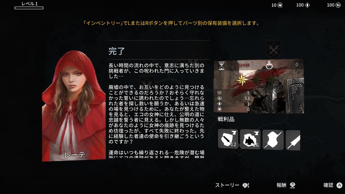 f:id:teru_gamer:20200728225052j:plain