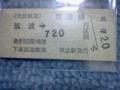 筑波鉄道(廃線)硬券切符