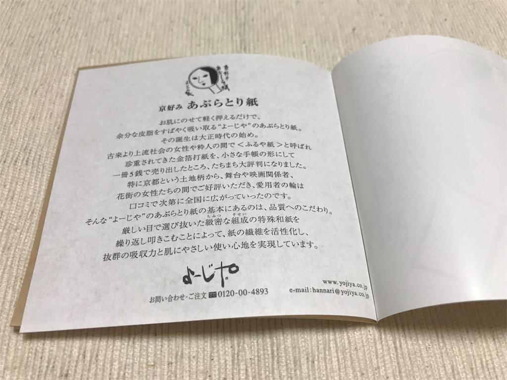 f:id:teruiwakura:20170902150515j:image