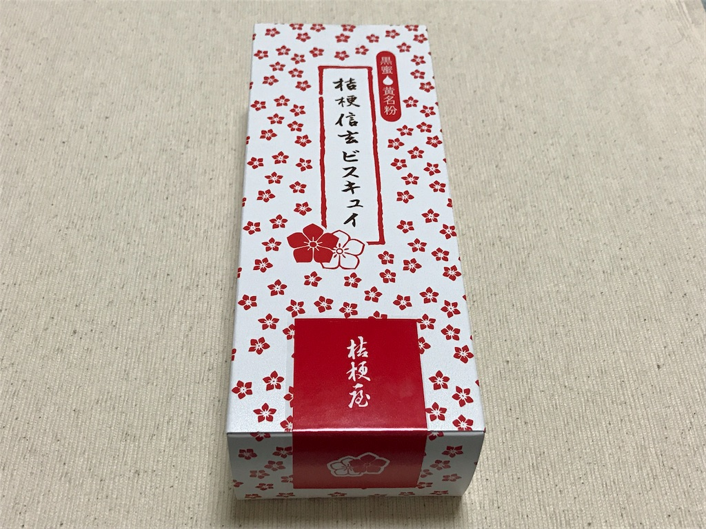 f:id:teruiwakura:20170922082731j:image