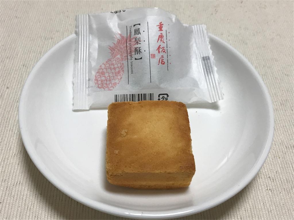 f:id:teruiwakura:20171212082602j:image