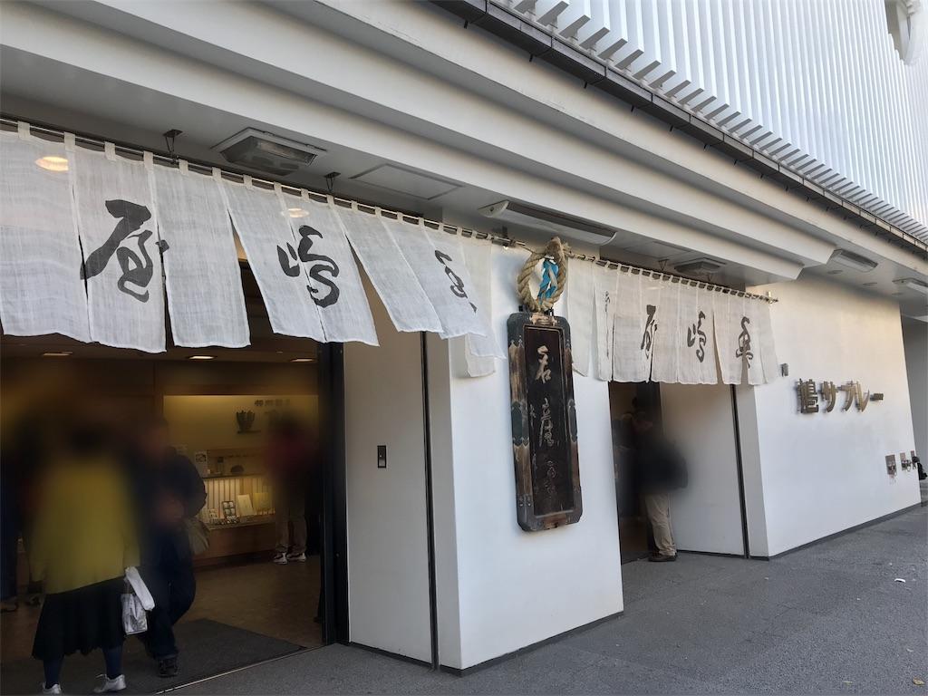 f:id:teruiwakura:20171215082553j:image