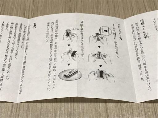 f:id:teruiwakura:20181204205527j:image