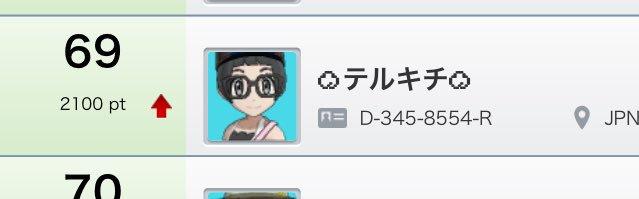 f:id:terukichi0304:20170912132631j:plain