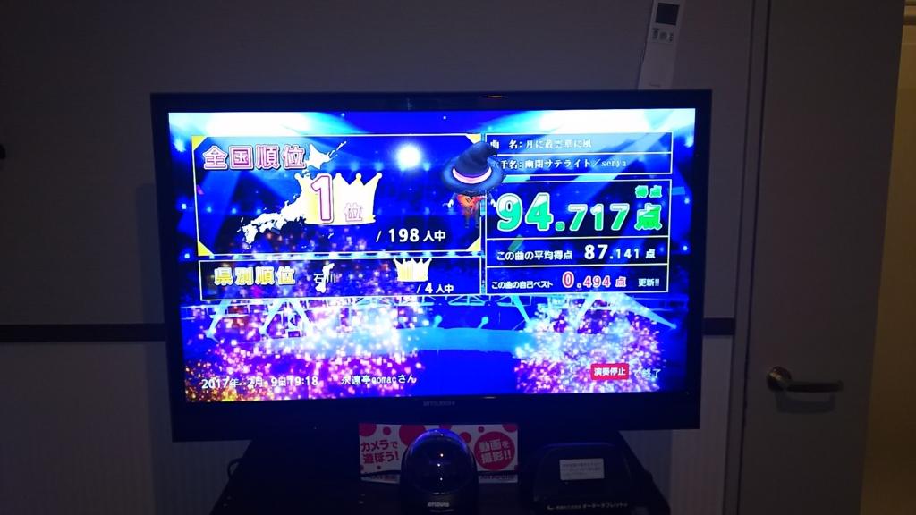 f:id:terumoko:20170210222118j:plain