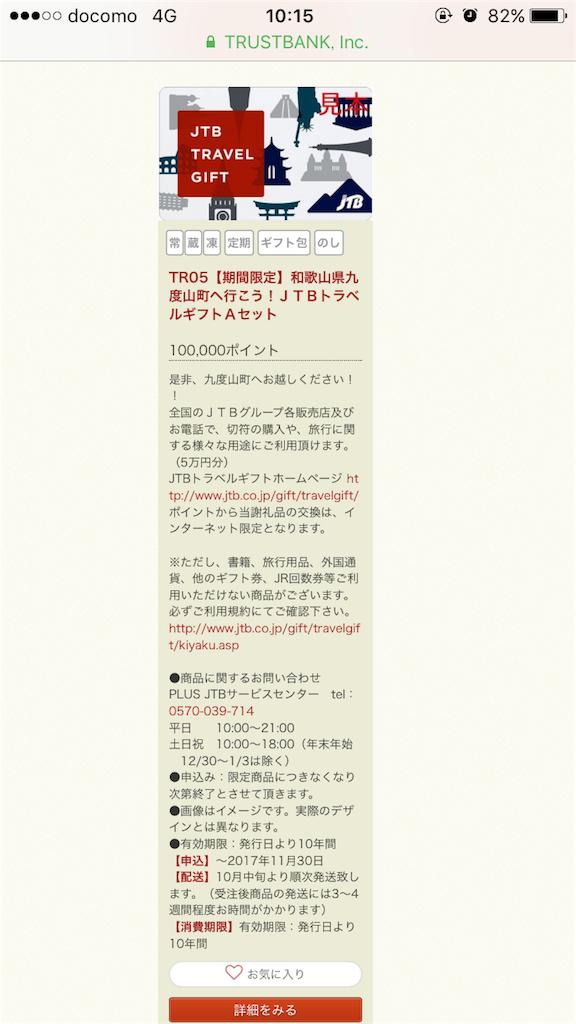 f:id:terumudo:20171029101618p:image
