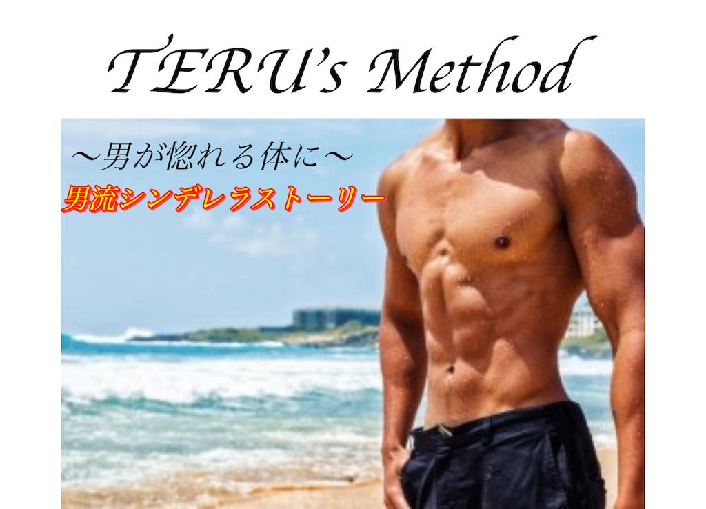 f:id:teruteru61:20190612153532p:image