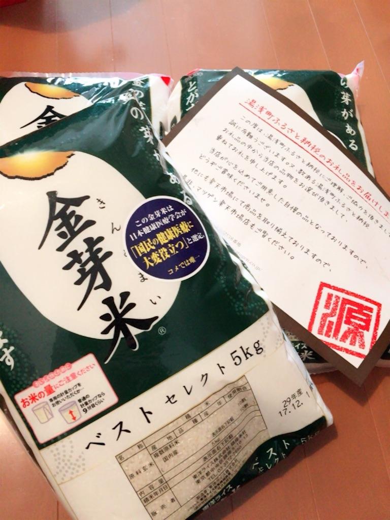 f:id:teruterubouzu-hareru:20171210180726j:image