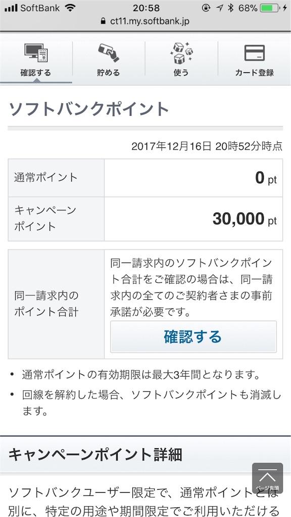 f:id:teruterubouzu-hareru:20171216210618j:image