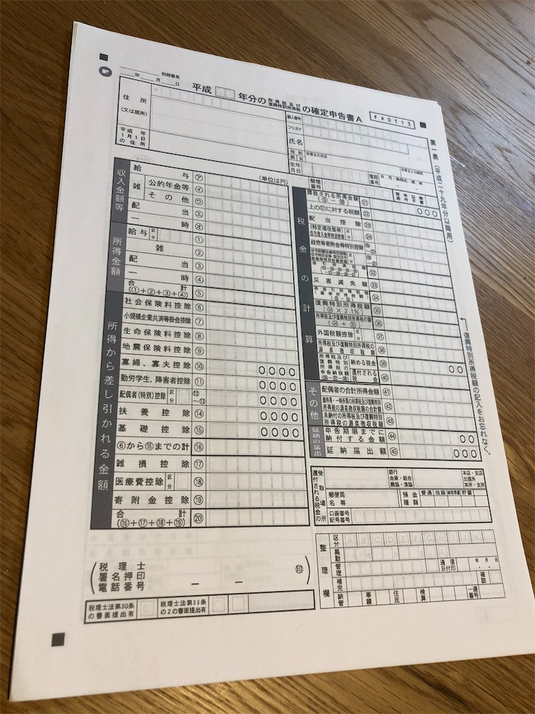 f:id:teruterubouzu-hareru:20180114201826j:image