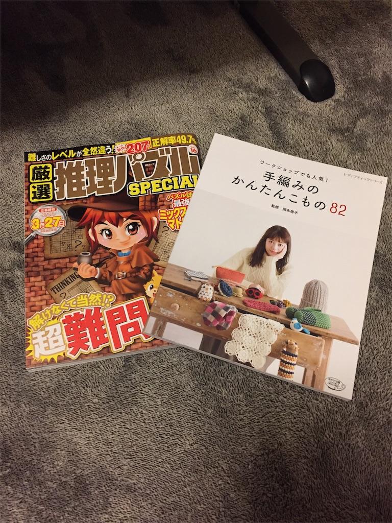 f:id:teshigotokun:20161220213410j:image