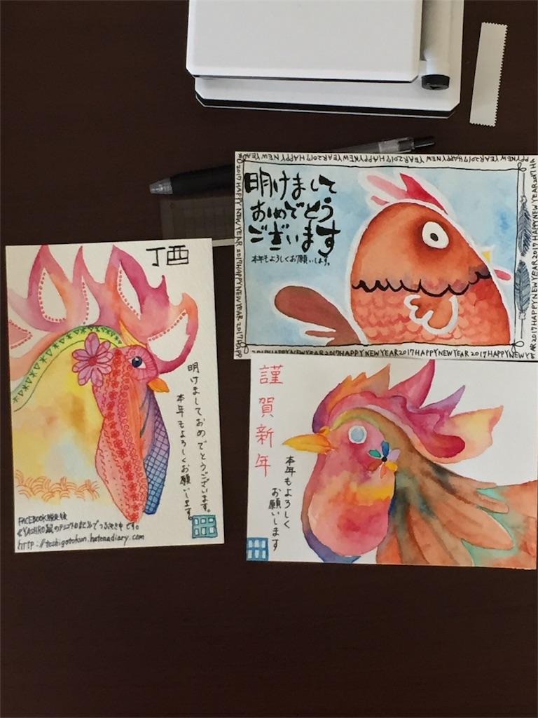 f:id:teshigotokun:20161225134747j:image
