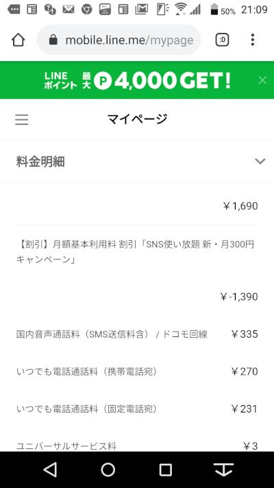 ラインモバイル料金