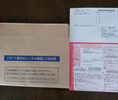 返送用の袋とシール