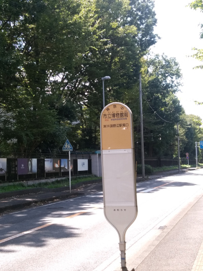 市立博物館前バス停