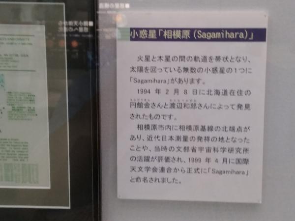小惑星「Sagamihara」