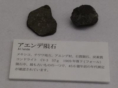 アエンデ隕石