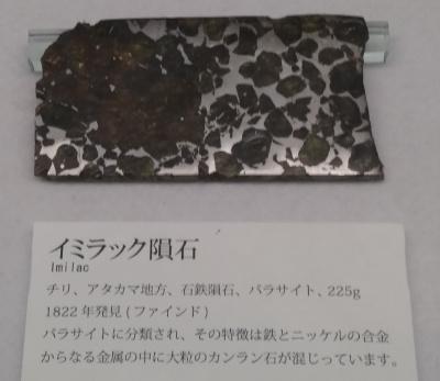 イラミック隕石