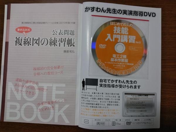 付録の複線図練習帳とDVD