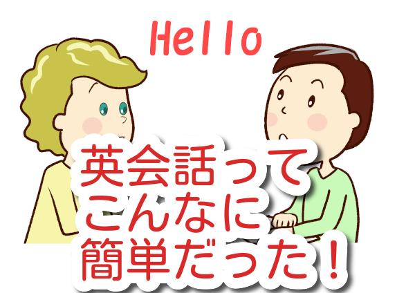 英会話・今のままできるよ!
