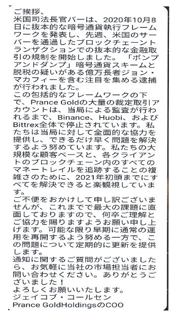 PGAアナウンス日本語訳