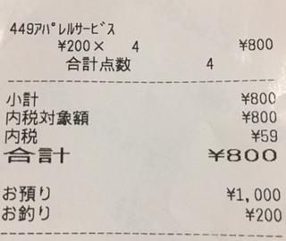 f:id:tesorosagashi:20170423095200j:plain