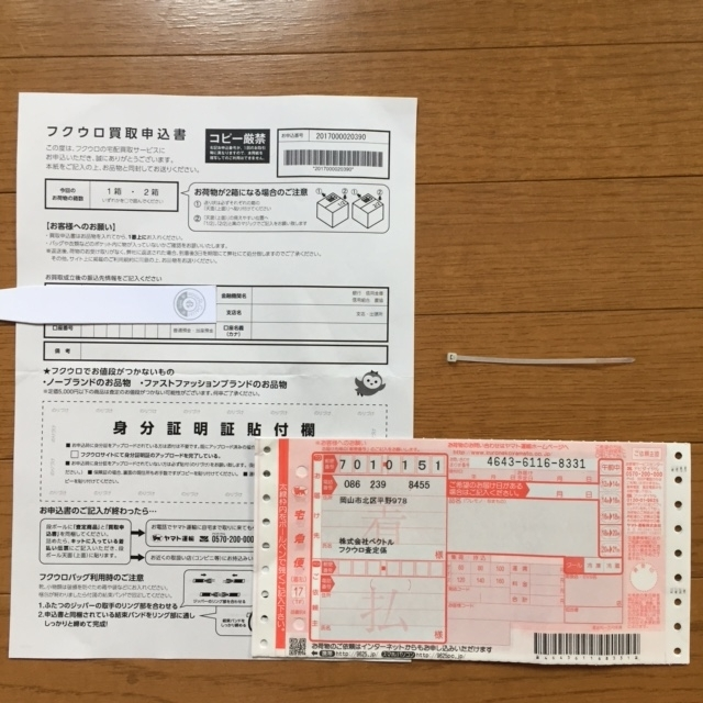 f:id:tesorosagashi:20170805130633j:plain