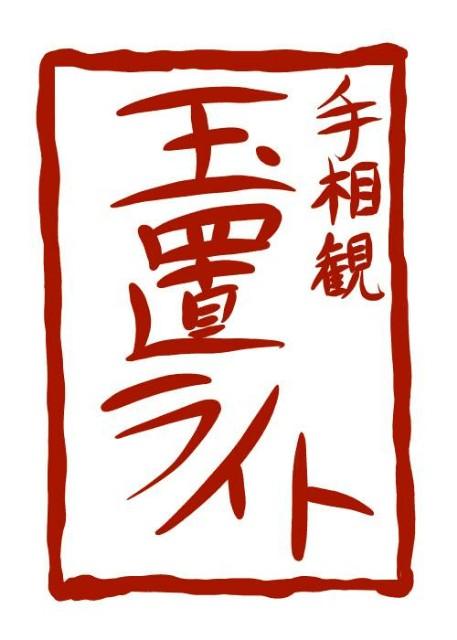 f:id:tesoukan-tamaokiraito:20170910190623j:image