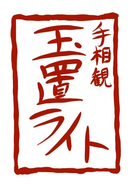f:id:tesoukan-tamaokiraito:20170917120324j:image
