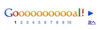 ワールドカップ - Google 検索