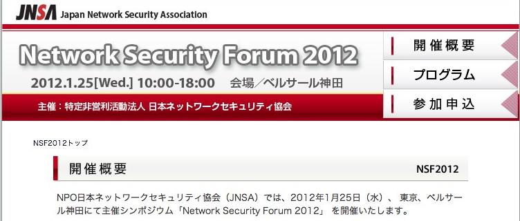 Network Security Forum 2012(NSF2012)/NPO日本ネットワークセキュリティ協会