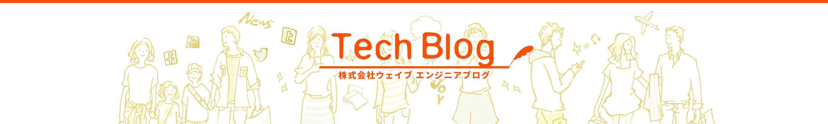 株式会社ウェイブのエンジニアブログです。 エンジニアの目線から会社の話や技術的な話をしていきます。