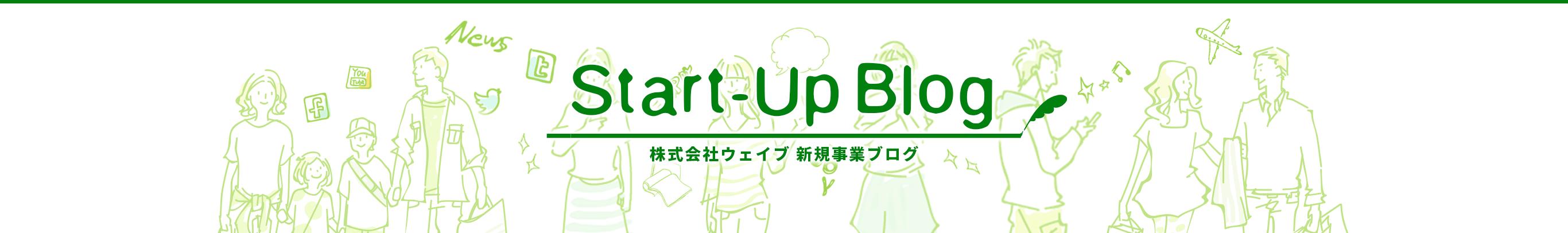 株式会社ウェイブの新規事業ブログです!新規企画についての取り組みや、報告、立ち上げについて書いていきます。
