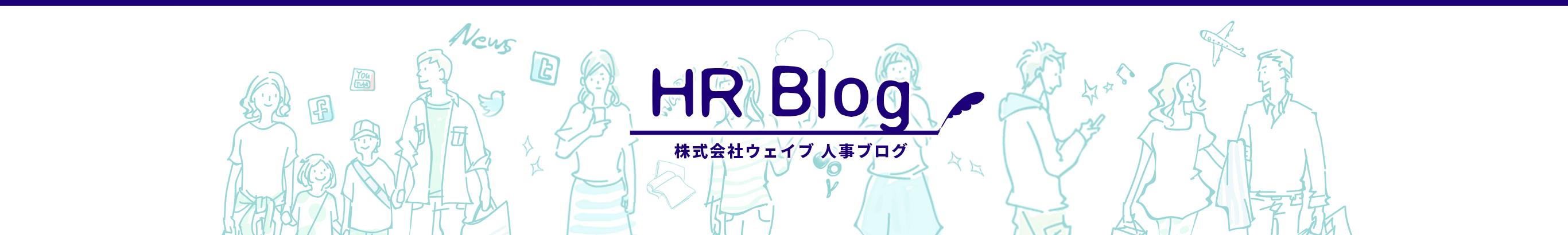 株式会社ウェイブの人事部ブログです。社内の雰囲気やイベント、福利厚生などについてお伝えいたします!