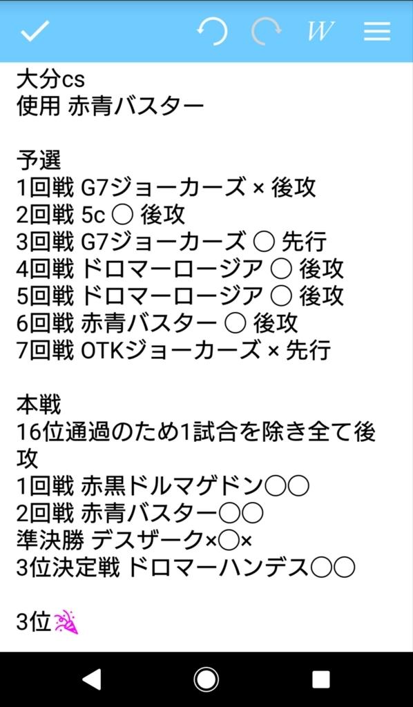 f:id:testplayergg:20180506175436j:plain