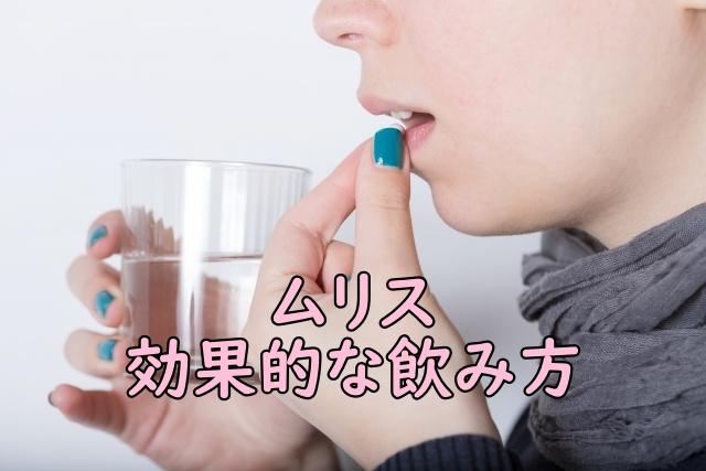 ムリスの効果的な飲み方を大曝露!
