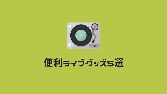 f:id:tetetenori:20180501222741p:plain