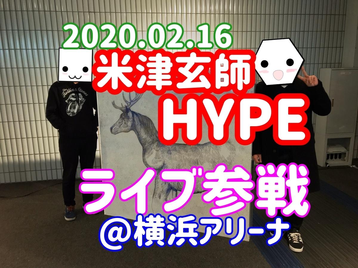 米津 玄 師 ライブ グッズ 2020