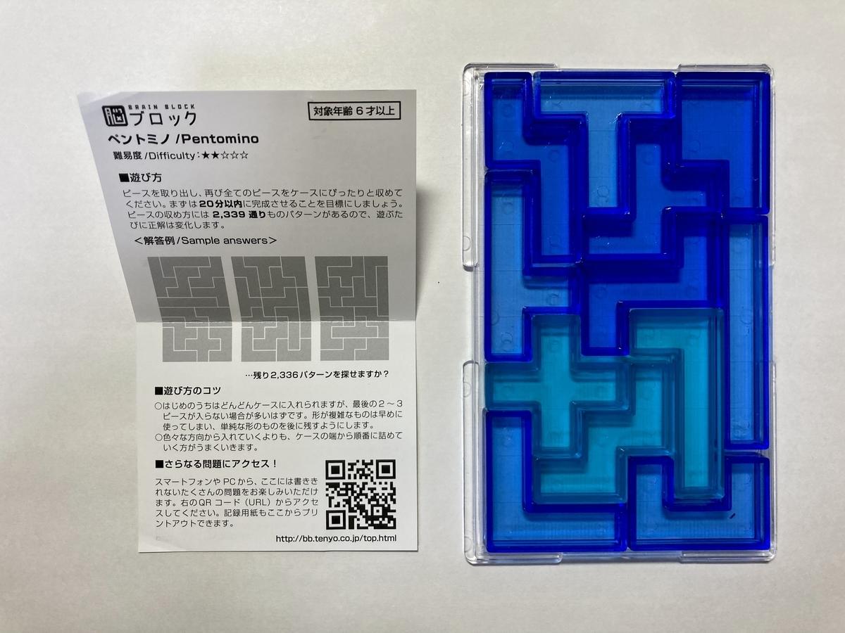 f:id:tetragon64:20210312011101j:plain