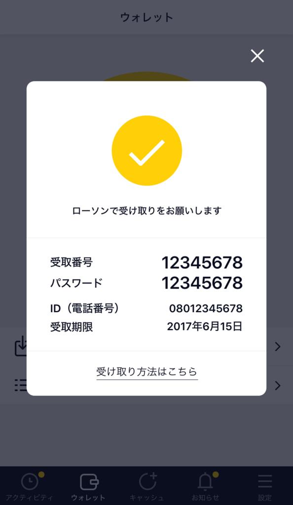 f:id:tetrisotoko777:20171128035935p:plain