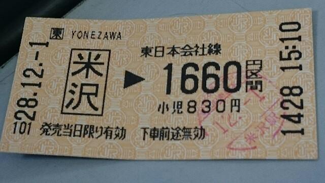 f:id:tetsu-blue:20161201221836j:image