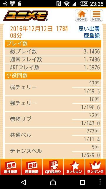 f:id:tetsu-blue:20161212232703j:image